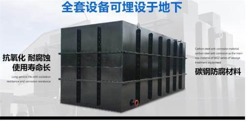 永宁县办公大楼污水处理设备