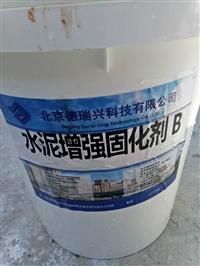 水泥增强固化剂 地坪起砂治理剂 地坪起砂修补剂