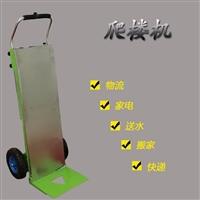耿旭 優質爬樓機 家電爬樓機 家電爬樓機 氣罐爬樓機 爬樓機器人