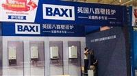 八喜鍋爐維修咨詢方式;南京八喜壁掛爐服務維修