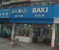 南京八喜鍋爐維修電話