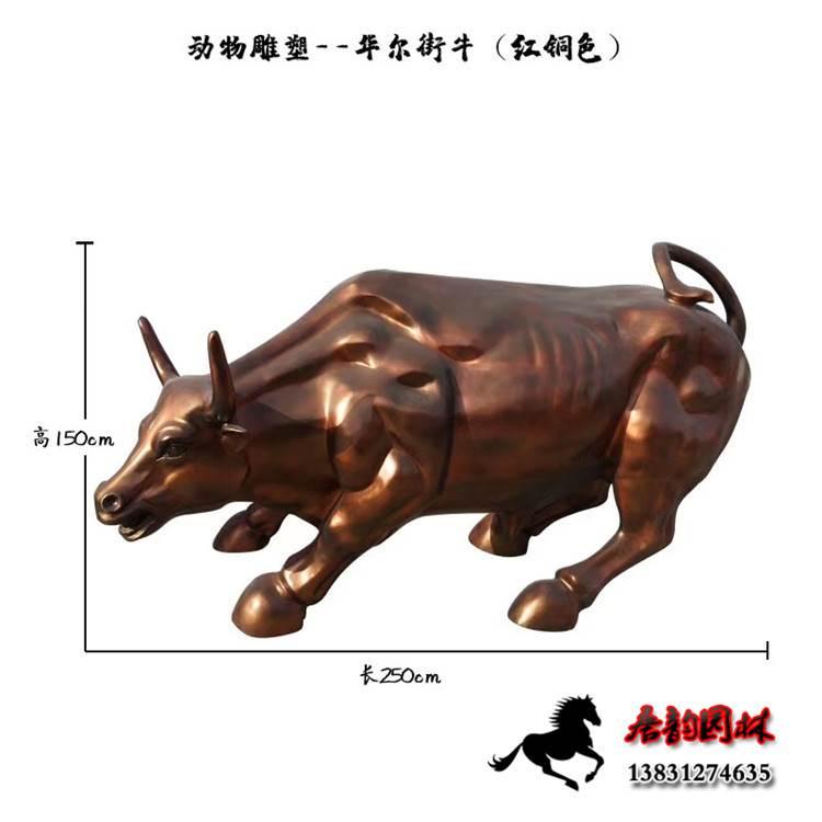 玻璃鋼牛雕塑,華爾街牛雕塑