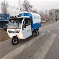 批发电动四轮垃圾车 可定制2-5立方垃圾车 挂桶自卸式垃圾车