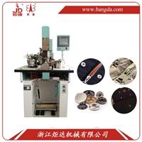 四合扣自動送扣打孔釘扣機器BD-518