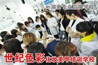 衡阳市内有哪些纹绣学校一览表