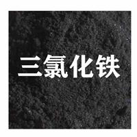 三氯化鐵.無水氯化鐵.飲水和廢水的處理劑,染料工業的氧化劑