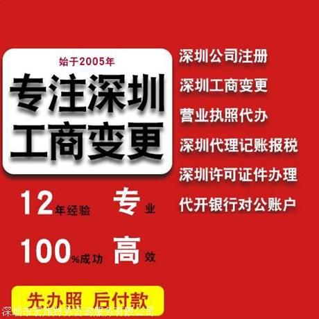 深圳公司注销哪个效率快