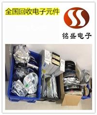清溪IC回收 回收电子元器件