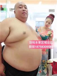 羽悦本草瘦瘦包效果好吗-一个疗程瘦了176 斤是真的吗