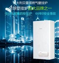 南京貝雷塔地暖維修中心;南京貝雷塔壁掛爐售后維修點