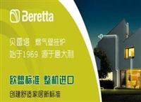 南京貝雷塔鍋爐維修中心:貝雷塔貝壁掛爐售后服務維修點