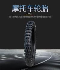 东营摩托车轮胎3.00-18经久耐用市场畅销越野摩托车轮胎