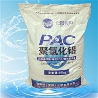 廣東東莞市聚氯化鋁批發價,廠家直供,價格優惠