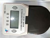 四川IC智能水表