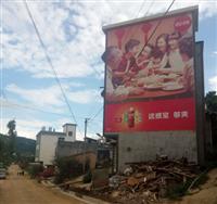 云南墻體廣告,戶外墻面廣告,昆明墻體廣告公司