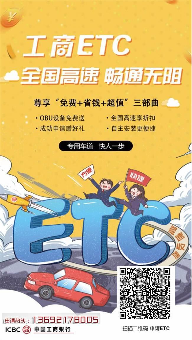 工行ETC免费办理市场理念