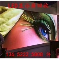 二手LED顯示屏回收高科顯示屏回收上門