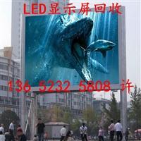 LED广告显示屏回收LED显示屏回收报价报价