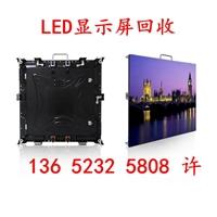 LED模组回收LED出租屏回收欢迎咨询