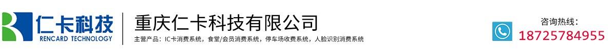 重庆仁卡科技有限公司
