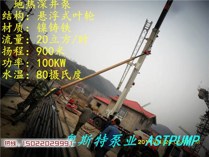 耐高溫100QJR系列熱水潛水泵