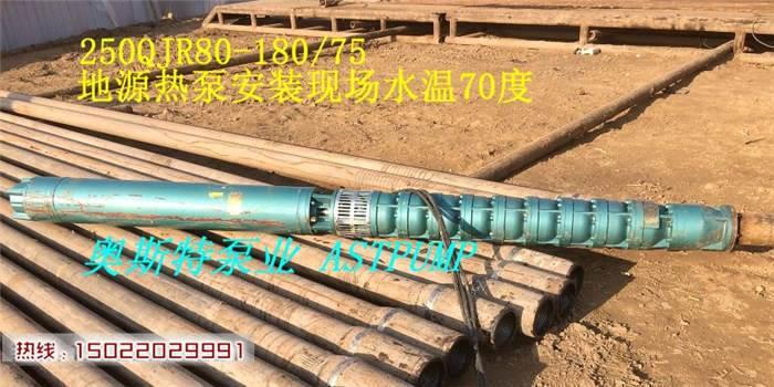 天津不銹鋼200QJR系列熱水潛水泵
