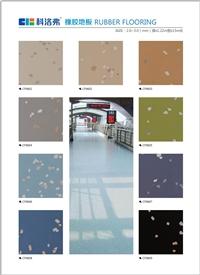四川发电厂橡胶地板