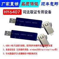 HY-6407防写入电子证据只读锁  USB一体式只读接口