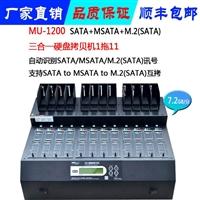 台湾MU1200工控系统拷贝机MSATA+SATA+M.2多功能硬盘拷贝机
