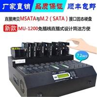 台湾原厂MU1200工控系统拷贝机MSATA+SATA+M.2多功能硬盘拷贝机