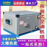 北京約克空調機組廠家 組合式空調機組價格