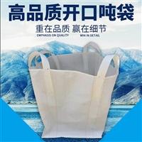 江蘇噸袋廠家批發定制各式礦石噸袋 敞口集裝袋