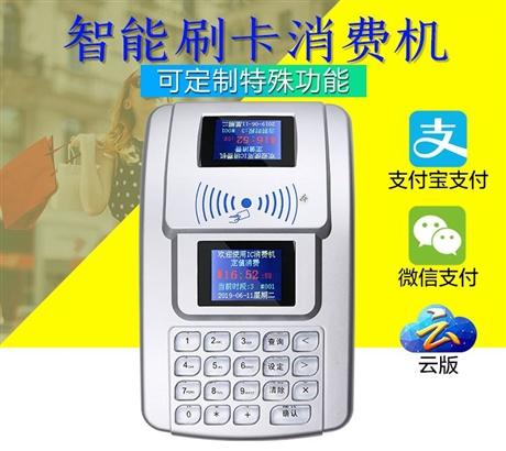 重庆手机订餐系统-食堂消费机智能刷卡机-厂家直销