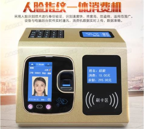 学校 工厂 亚博体育app苹果下载 单位食堂人脸识别指纹售饭机 彩屏消费机