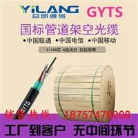 GYFTA53非金屬加強芯鋼帶鎧裝光纜