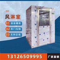 北京天津 不锈钢单人风淋室厂家 风淋室维修修理