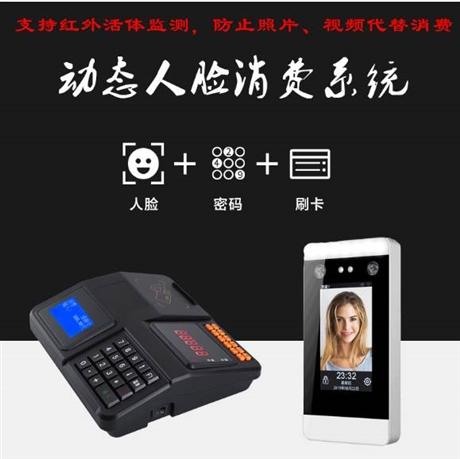 重庆人脸识别消费机 饭堂智能消费机上门安装