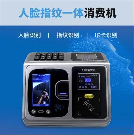 重庆人脸识别消费机-食堂智能消费机-食堂刷卡消费系统-仁卡科技