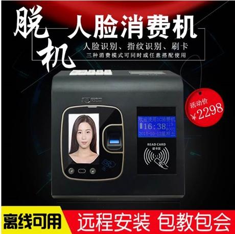 成都人脸指纹消费机 智能人脸识别系统 脱机食堂消费机