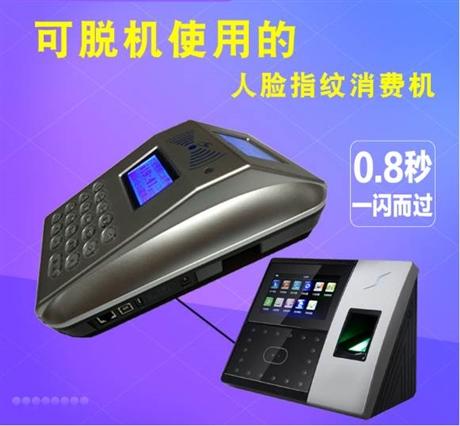 重庆人脸指纹消费机 智能人脸识别系统 人脸识别消费机