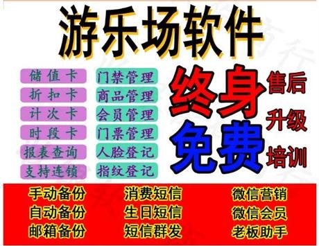 重庆游乐场智能管理系统 一卡通系统 游乐园消费软件