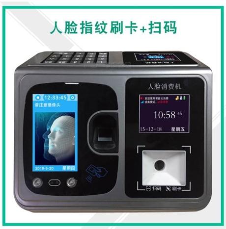 人脸识别消费机-重庆社区智能刷卡机-社区刷卡消费系统-仁卡科技