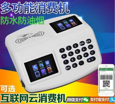 IC卡食堂售饭机,智能食堂打卡机,食堂刷卡机仁卡科技