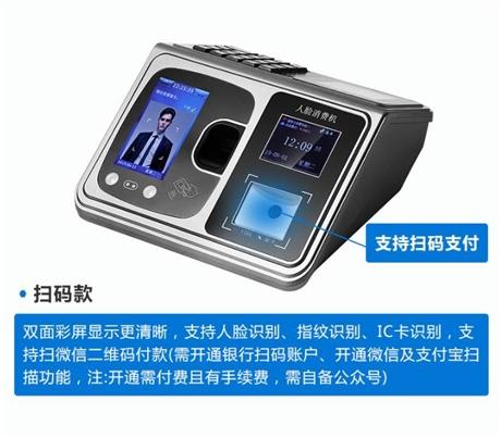 人脸识别消费机-社区智能消费机-社区扫码刷卡消费系统