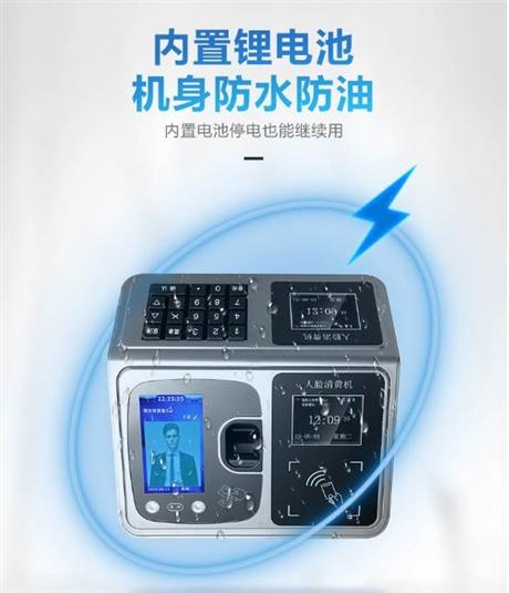 人脸识别消费机-IC卡智慧消费机-社区扫码刷卡饭堂机