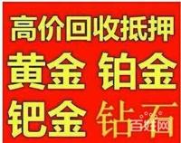 深澤今日千足金黃金回收多少錢
