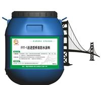 成都 fyt-1改进型防水涂料 溶剂型桥面防水材料 国标产品