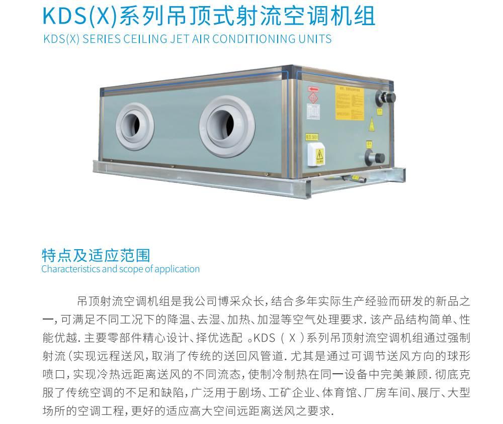 空调机组   圳泽吊顶式新风空调机组价格