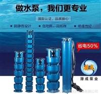 天津潜成地热井专用热水泵-温泉井专用泵全型号现货供应