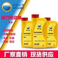 供應南油牌8號液力傳動液/汽車液壓助力油